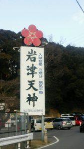 岡崎 岩津天神-2