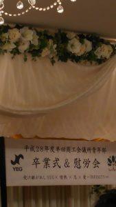 半田商工会議所青年部 卒業式