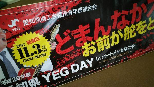 平成29年度 愛知県YEGDAY1