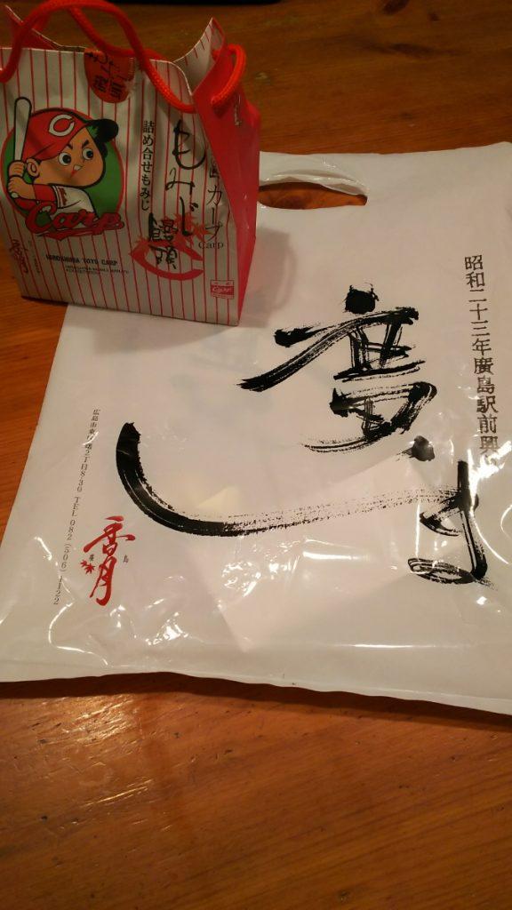 息子たちの修学旅行土産-1