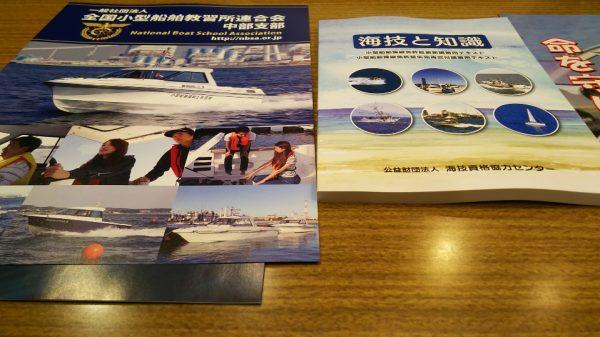 小型船舶操縦免許証講習会