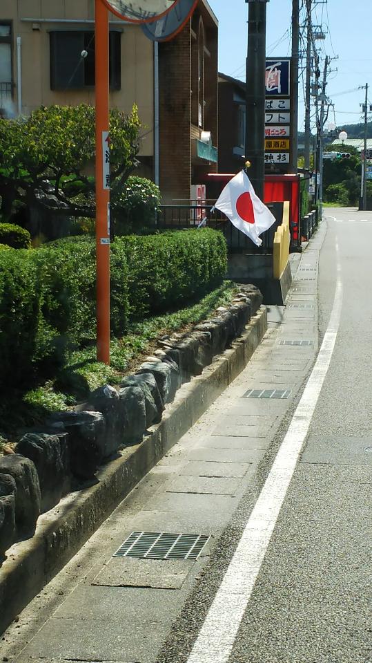 祝日の国旗掲揚
