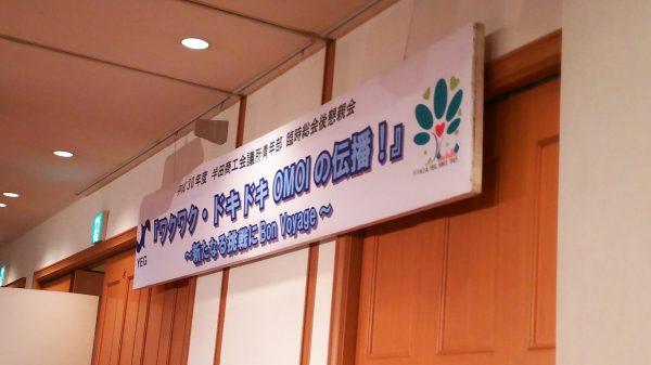 半田商工会議所青年部の臨時総会後の懇親会