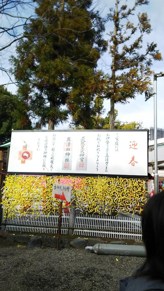 平成31年 初詣 真清田神社