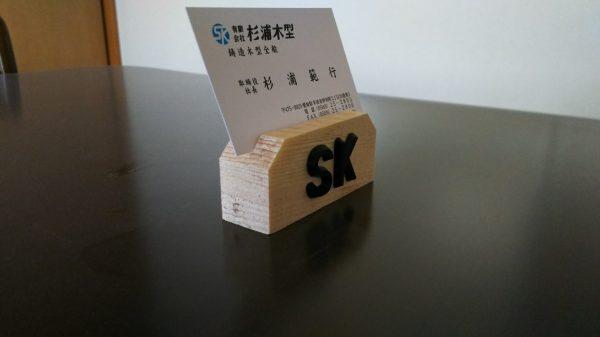 木製の名刺置き2