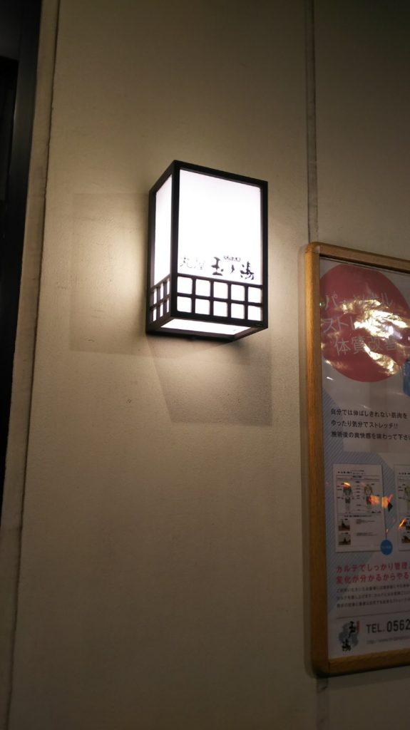 日帰り温泉(愛知県) 天然温泉 丸屋 玉ノ湯