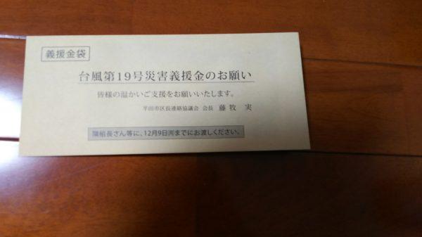 台風19号災害義援金2