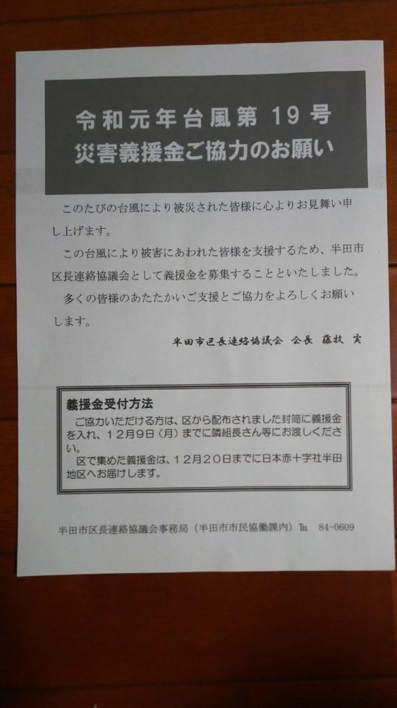 台風19号災害義援金1
