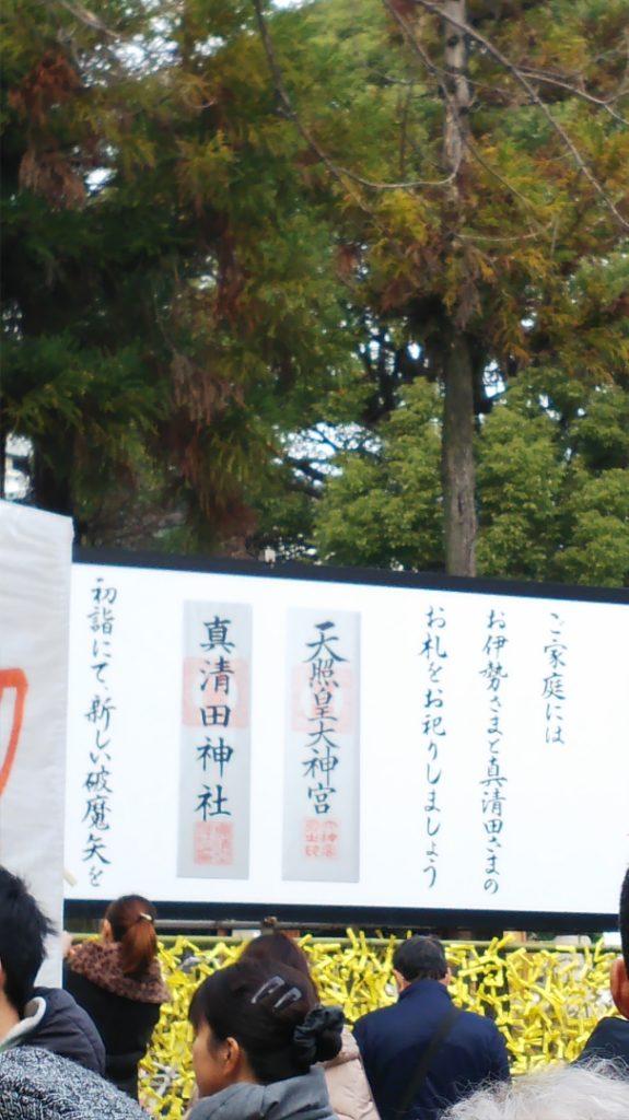 2020年 初詣 真清田神社1