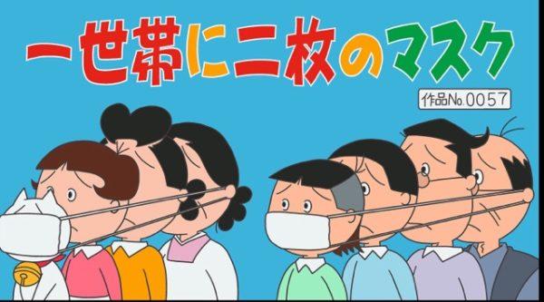 日本政府のマスク政策