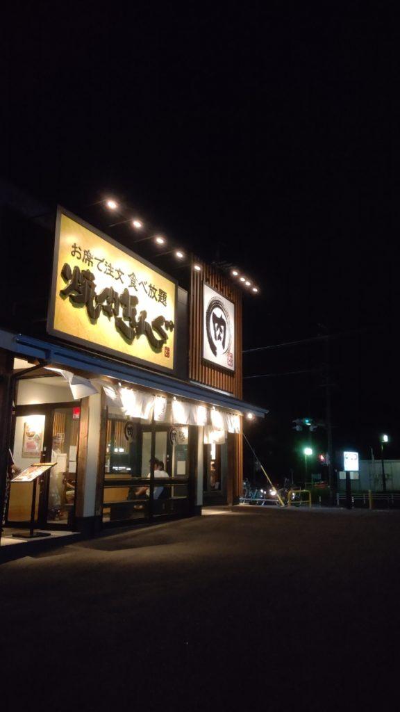 焼肉キング 知多店