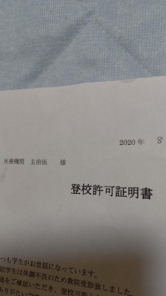 コロナではなく夏風邪だったので登校許可証をもらいました