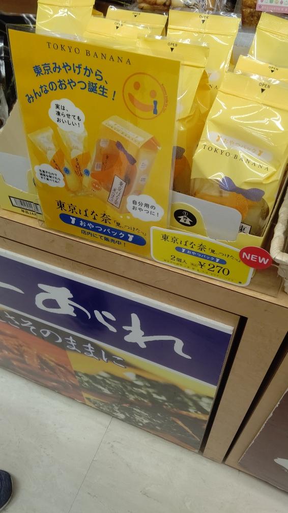 一宮のキオスクで東京みやげの「東京ばな奈」