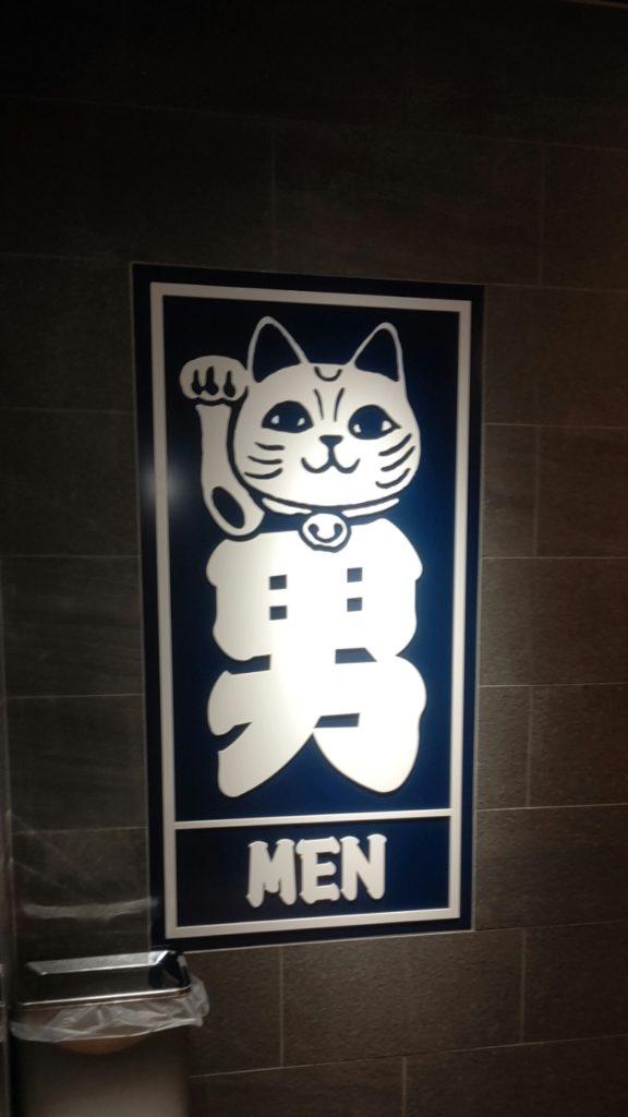 イオンモール常滑店 トイレの招き猫