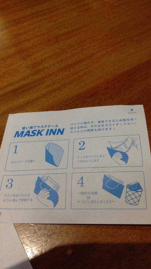 マスクケース 説明
