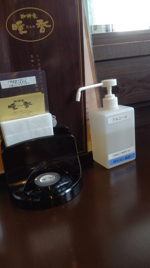 半田 暖香 モーニング テーブル上の消毒液