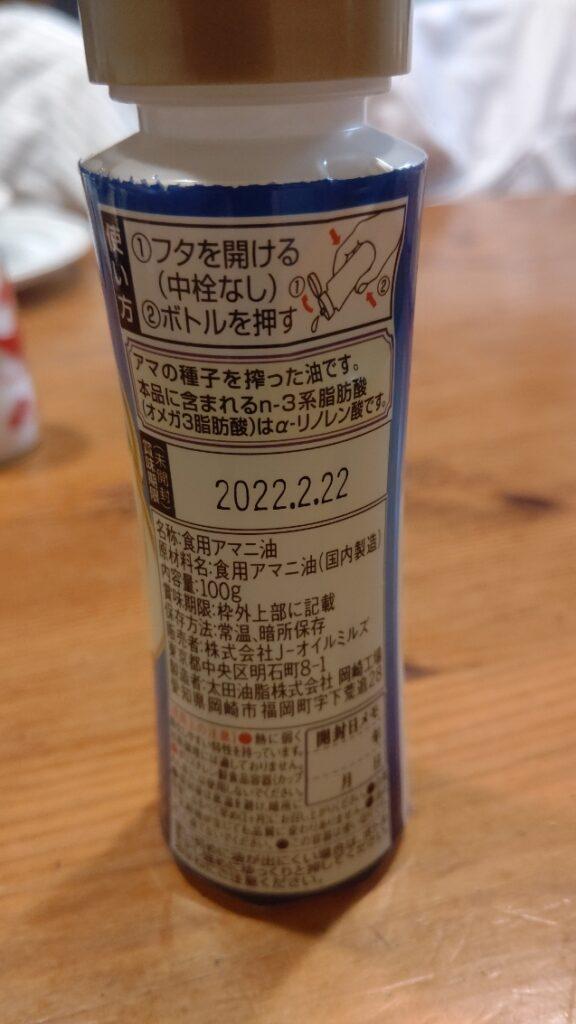 味の素 アマニオイル 賞味期限 2022.2.22