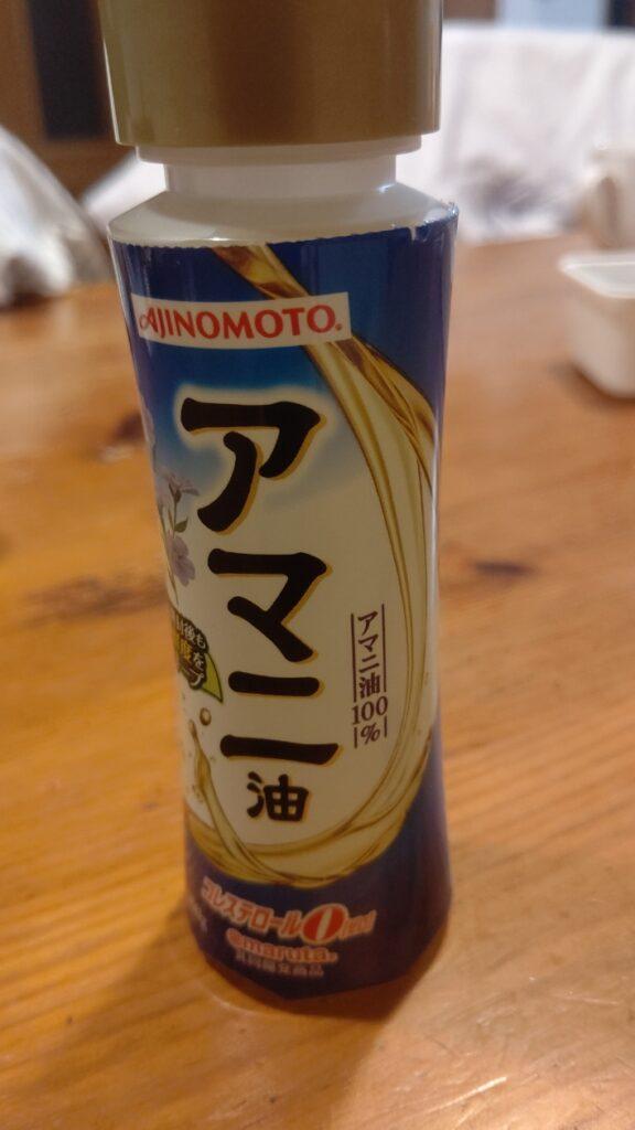 味の素 アマニオイル