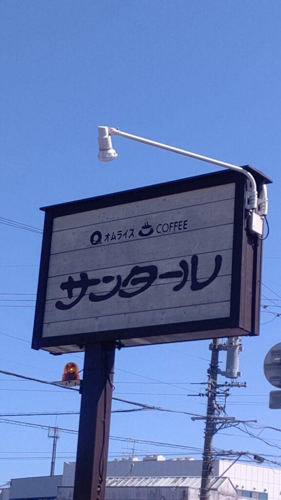 江南市 サンタール